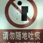Ausspucken verboten (Peking 2011)