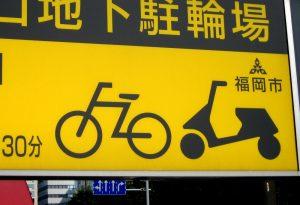 Fahrrad und Motorroller abstrahiert auf Kosten der technischen Richtigkeit.