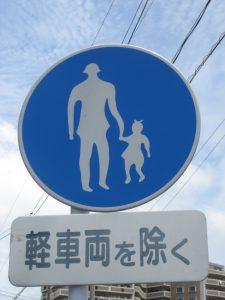 Fußgängerweg in Japan
