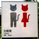 Hinweis auf Toiletten im Tennoji-Park, Osaka, in Form stilisierter Katzen